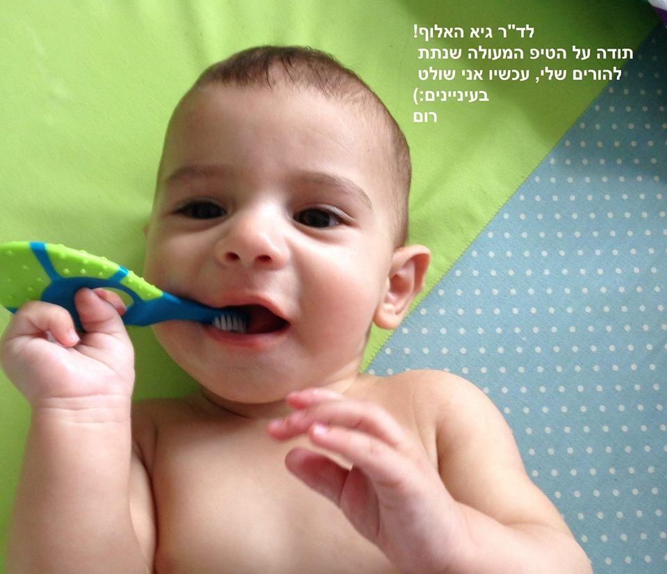 תינוק מצחצח שיניים בכייף - גיא וולפין